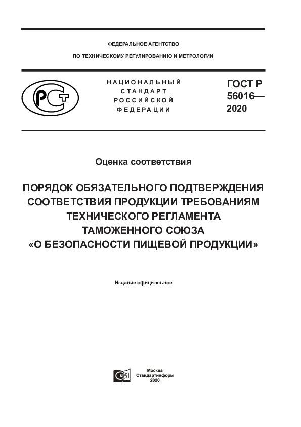 ГОСТ Р 56016-2020 Оценка соответствия. Порядок обязательного подтверждения соответствия продукции требованиям технического регламента Таможенного союза «о безопасности пищевой продукции»
