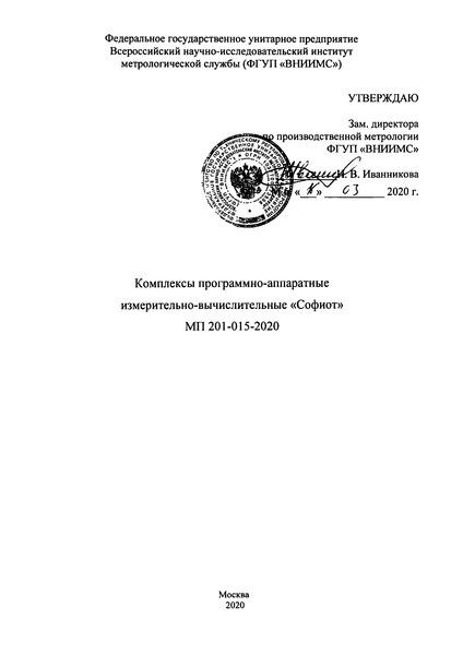МП 201-015-2020 Комплексы программно-аппаратные измерительно-вычислительные