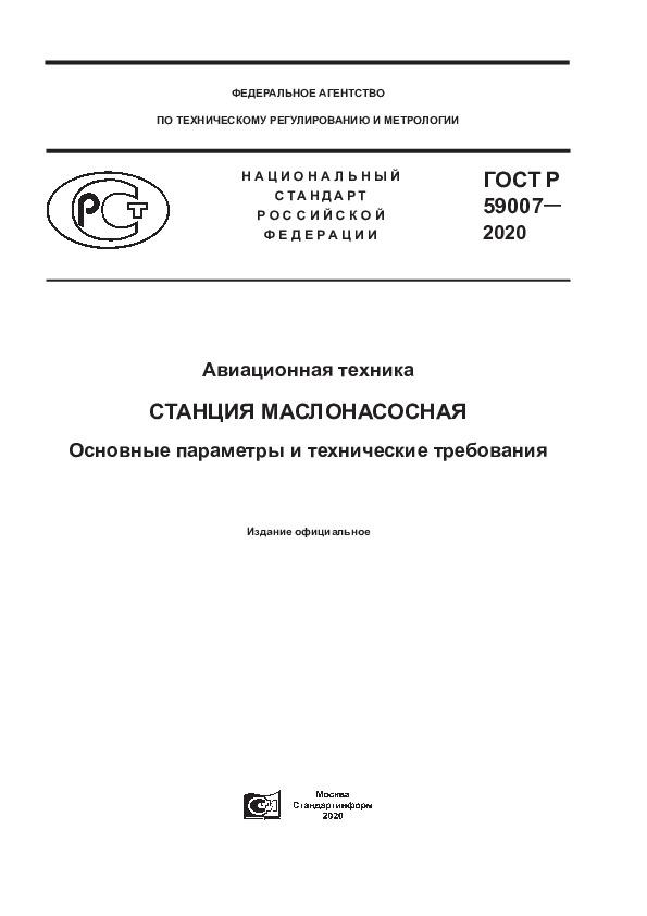 ГОСТ Р 59007-2020 Авиационная техника. Станция маслонасосная. Основные параметры и технические требования