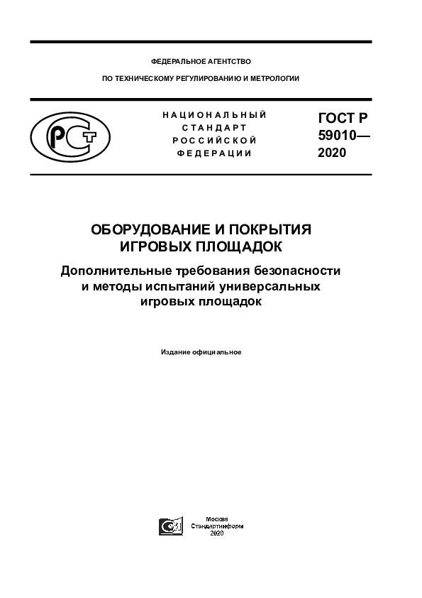 ГОСТ Р 59010-2020 Оборудование и покрытия игровых площадок. Дополнительные требования безопасности и методы испытаний оборудования универсальных игровых площадок
