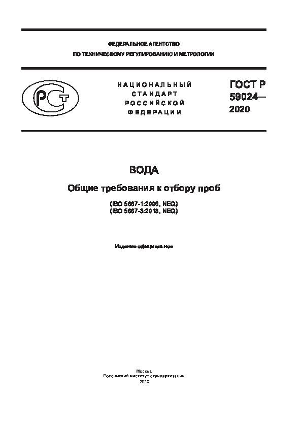 ГОСТ Р 59024-2020 Вода. Общие требования к отбору проб