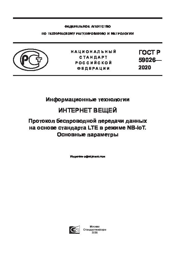ГОСТ Р 59026-2020 Информационные технологии. Интернет вещей. Протокол беспроводной передачи данных на основе стандарта LTE в режиме NB-IoT. Основные параметры