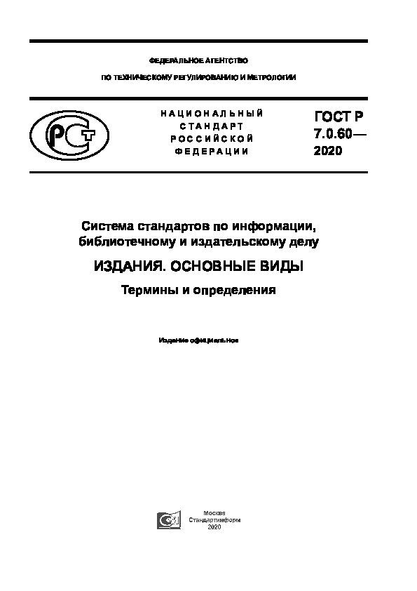 ГОСТ Р 7.0.60-2020 Система стандартов по информации, библиотечному и издательскому делу. Издания. Основные виды. Термины и определения
