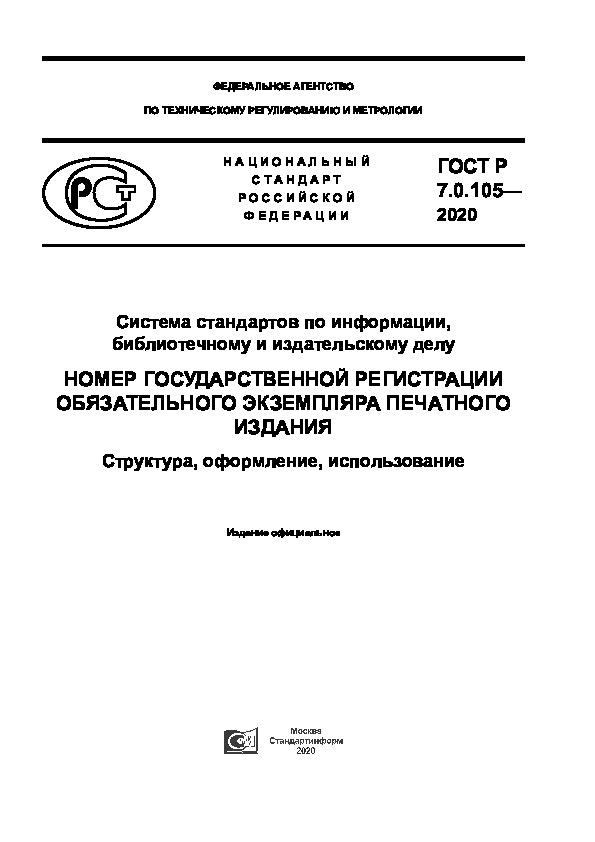 ГОСТ Р 7.0.105-2020 Система стандартов по информации, библиотечному и издательскому делу. Номер государственной регистрации обязательного экземпляра печатного издания. Структура, оформление, использование