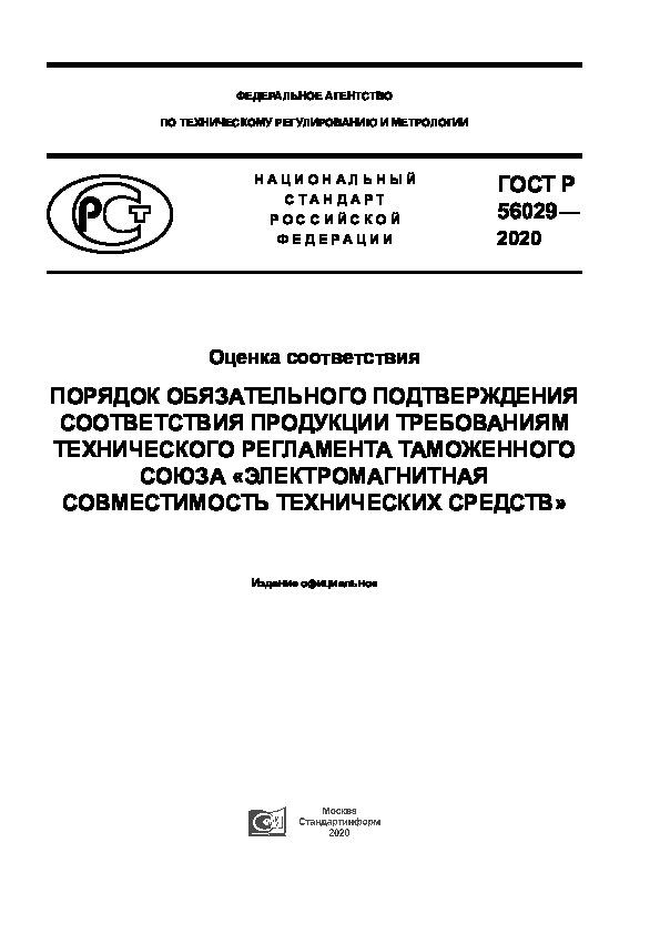 ГОСТ Р 56029-2020 Оценка соответствия. Порядок обязательного подтверждения соответствия продукции требованиям технического регламента Таможенного союза «Электромагнитная совместимость технических средств»