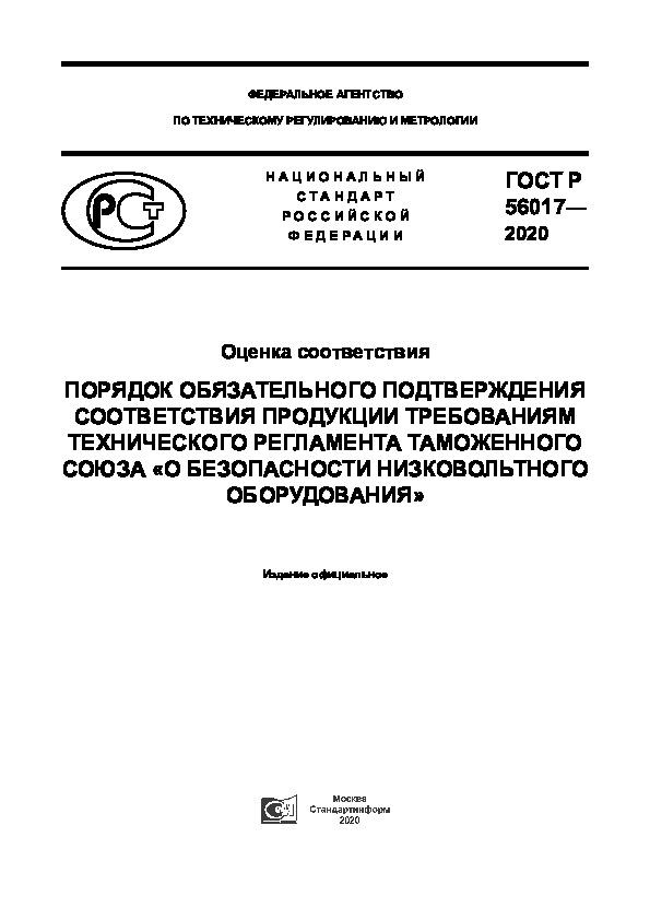 ГОСТ Р 56017-2020 Оценка соответствия. Порядок обязательного подтверждения соответствия продукции требованиям технического регламента Таможенного союза «о безопасности низковольтного оборудования»