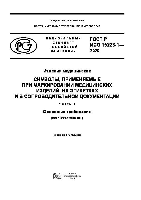ГОСТ Р ИСО 15223-1-2020 Изделия медицинские. Символы, применяемые при маркировании медицинских изделий, на этикетках и в сопроводительной документации. Часть 1. Основные требования
