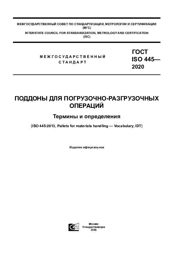 ГОСТ ISO 445-2020 Поддоны для погрузочно-разгрузочных операций. Термины и определения