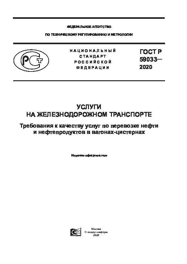ГОСТ Р 59033-2020 Услуги на железнодорожном транспорте. Требования к качеству услуг по перевозке нефти и нефтепродуктов в вагонах-цистернах