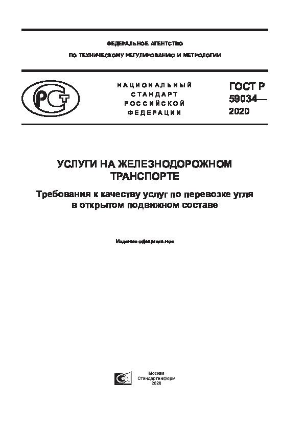 ГОСТ Р 59034-2020 Услуги на железнодорожном транспорте. Требования к качеству услуг по перевозке угля в открытом подвижном составе