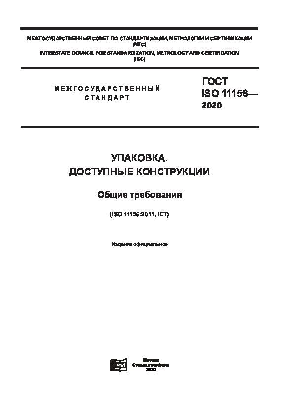 ГОСТ ISO 11156-2020 Упаковка. Доступные конструкции. Общие требования