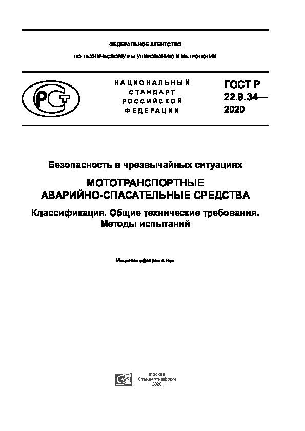 ГОСТ Р 22.9.34-2020 Безопасность в чрезвычайных ситуациях. Мототранспортные аварийно-спасательные средства. Классификация. Общие технические требования. Методы испытаний
