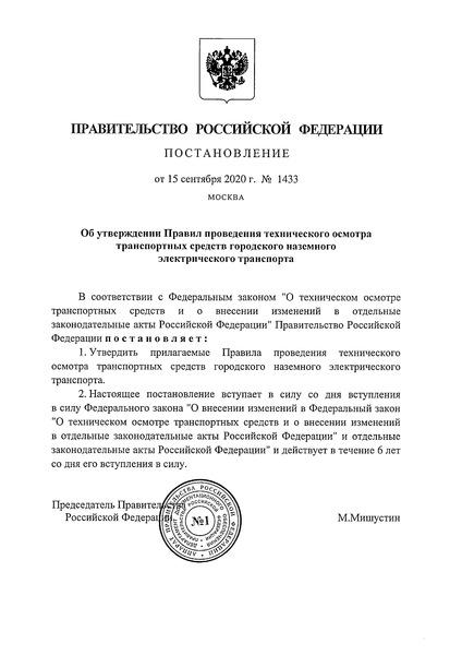 Постановление 1433 Правила проведения технического осмотра транспортных средств городского наземного электрического транспорта