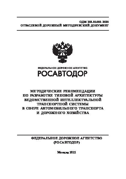 ОДМ 218.10.001-2020 Методические рекомендации по разработке типовой архитектуры ведомственной интеллектуальной транспортной системы в сфере автомобильного транспорта и дорожного хозяйства