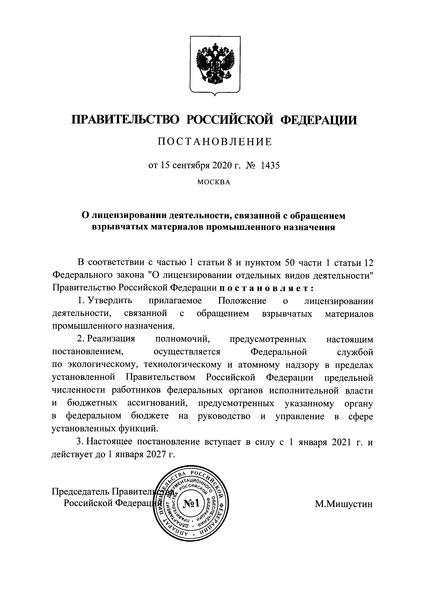 Постановление 1435 Положение о лицензировании деятельности, связанной с обращением взрывчатых материалов промышленного назначения