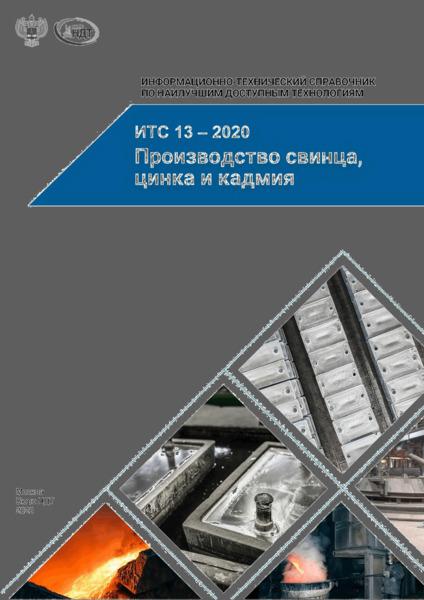 ИТС 13-2020 Производство свинца, цинка и кадмия