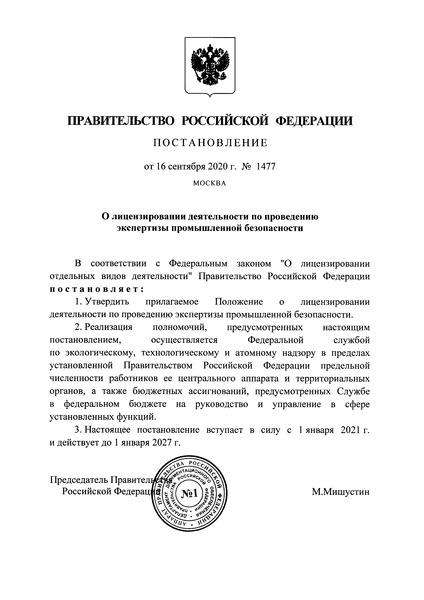 Постановление 1477 Положение о лицензировании деятельности по проведению экспертизы промышленной безопасности