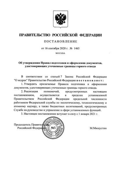 Правила подготовки и оформления документов, удостоверяющих уточненные границы горного отвода