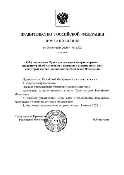 Правила учета дорожно-транспортных происшествий, об изменении и признании утратившими силу некоторых актов Правительства Российской Федерации