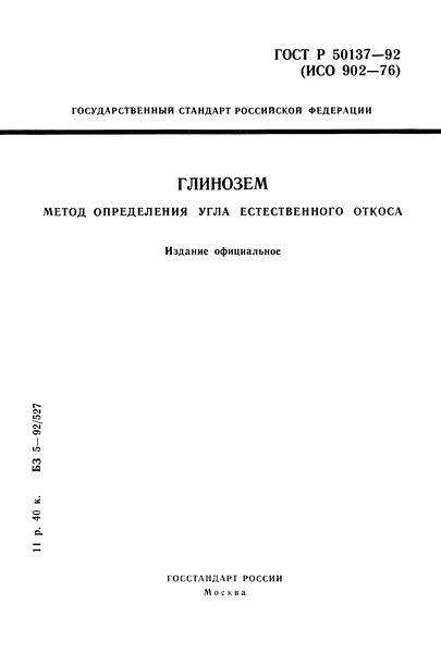 ГОСТ Р 50137-92 Глинозем. Метод определения угла естественного откоса