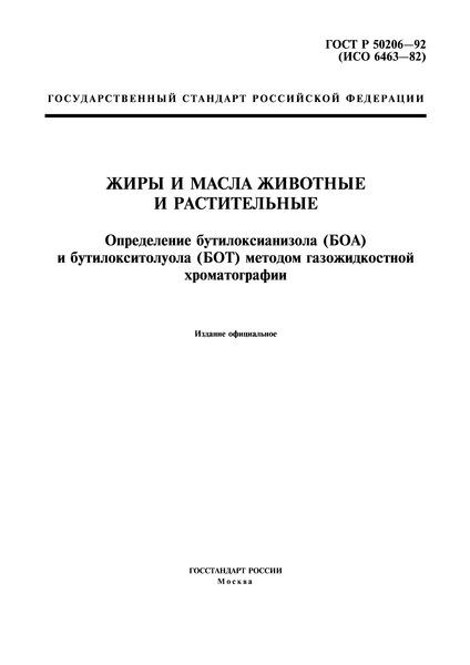 ГОСТ Р 50206-92 Жиры и масла животные и растительные. Определение бутилоксианизола (БОА) и бутилокситолуола (БОТ) методом газожидкостной хроматографии