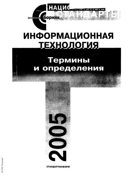 ГОСТ Р 50304-92 Системы для сопряжения радиоэлектронных средств интерфейсные. Термины и определения