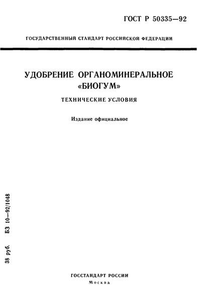 ГОСТ Р 50335-92 Удобрение органоминеральное