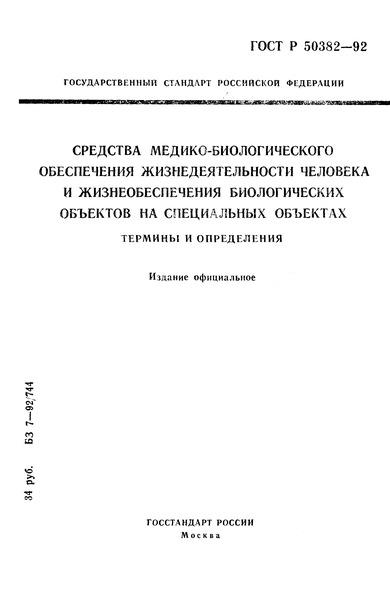 ГОСТ Р 50382-92 Средства медико-биологического обеспечения жизнедеятельности человека и жизнеобеспечения биологических объектов на специальных объектах. Термины и определения