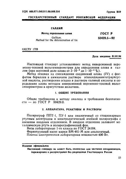 ГОСТ Р 50429.5-92 Галлий. Метод определения олова