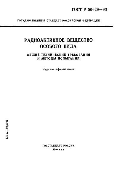ГОСТ Р 50629-93 Радиоактивное вещество особого вида. Общие технические требования и методы испытаний