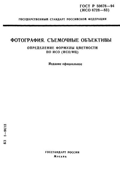 ГОСТ Р 50678-94 Фотография. Съемочные объективы. Определение формулы цветности по ИСО (ИСО/ФЦ)