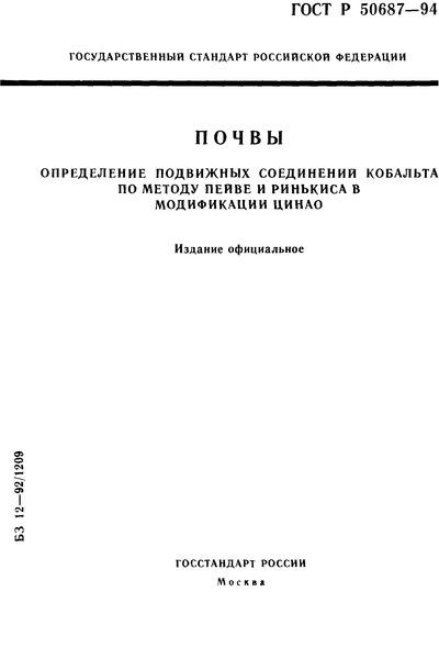 ГОСТ Р 50687-94 Почвы. Определение подвижных соединений кобальта по методу Пейве и Ринькиса в модификации ЦИНАО