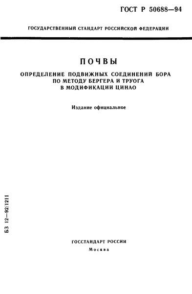 ГОСТ Р 50688-94 Почвы. Определение подвижных соединений бора по методу Бергера и Труога в модификации ЦИНАО