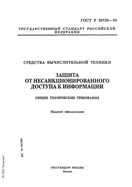 ГОСТ Р 50739-95 Средства вычислительной техники. Защита от несанкционированного доступа к информации. Общие технические требования