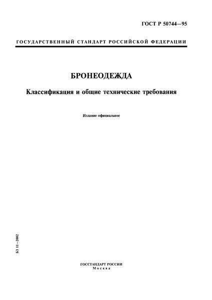 ГОСТ Р 50744-95 Бронеодежда. Классификация и общие технические требования