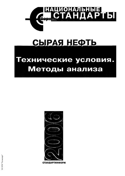 ГОСТ Р 50802-95 Нефть. Метод определения сероводорода, метил- и этилмеркаптанов