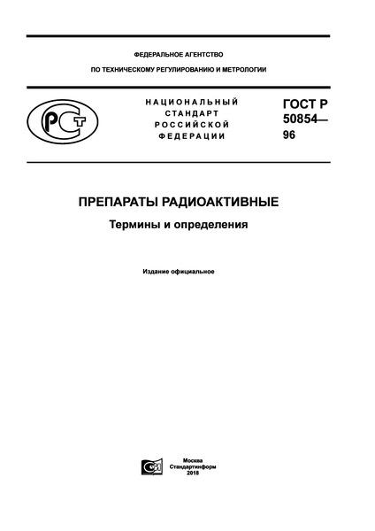 ГОСТ Р 50854-96 Препараты радиоактивные. Термины и определения