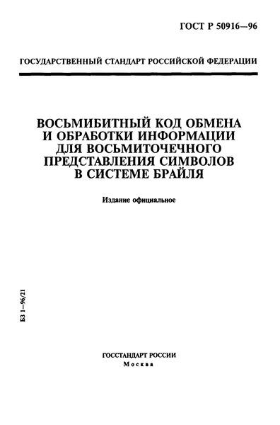 ГОСТ Р 50916-96 Восьмибитный код обмена и обработки информации для восьмиточечного представления символов в системе Брайля