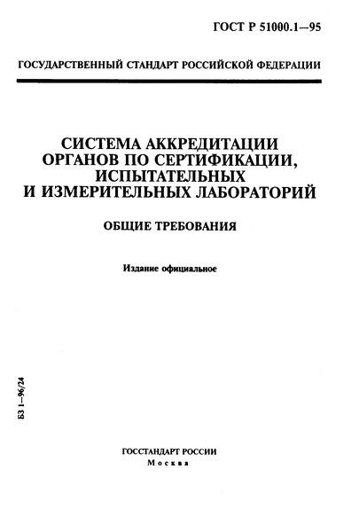 ГОСТ Р 51000.1-95 Государственная система стандартизации Российской Федерации. Система аккредитации в Российской Федерации. Система аккредитации органов по сертификации испытательных и измерительных лабораторий. Общие требования