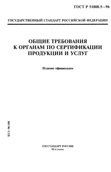 ГОСТ Р 51000.5-96 Общие требования к органам по сертификации продукции и услуг