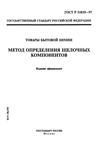 ГОСТ Р 51019-97 Товары бытовой химии. Метод определения щелочных компонентов