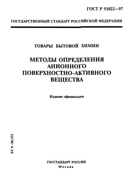 ГОСТ Р 51022-97 Товары бытовой химии. Методы определения анионного поверхностно-активного вещества