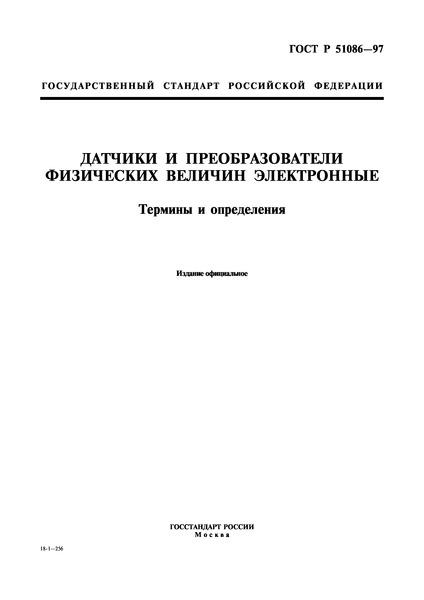 ГОСТ Р 51086-97 Датчики и преобразователи физических величин электронные. Термины и определения