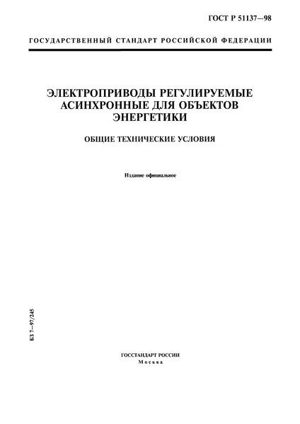 ГОСТ Р 51137-98 Электроприводы регулируемые асинхронные для объектов энергетики. Общие технические условия