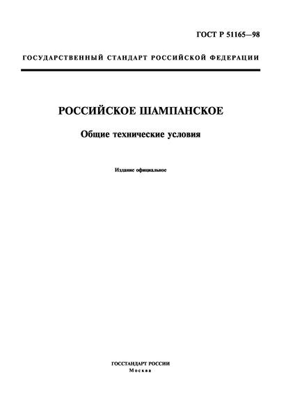 ГОСТ Р 51165-98 Российское шампанское. Общие технические условия