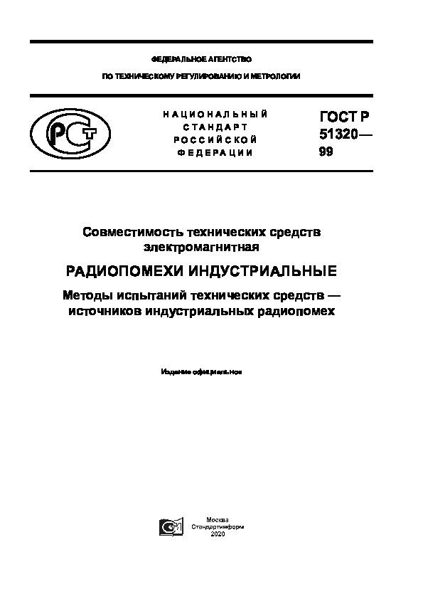 ГОСТ Р 51320-99 Совместимость технических средств электромагнитная. Радиопомехи индустриальные. Методы испытаний технических средств - источников индустриальных радиопомех