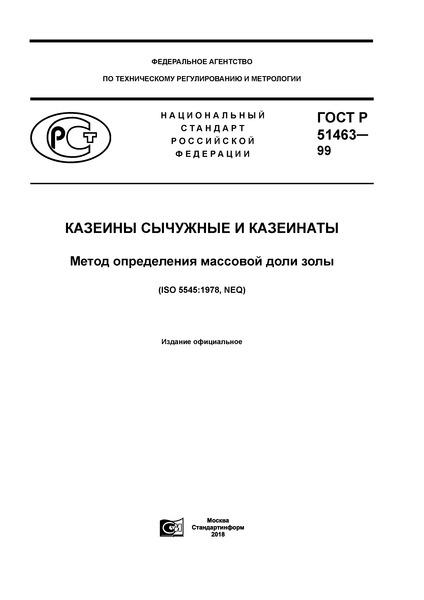 ГОСТ Р 51463-99 Казеины сычужные и казеинаты. Метод определения массовой доли золы