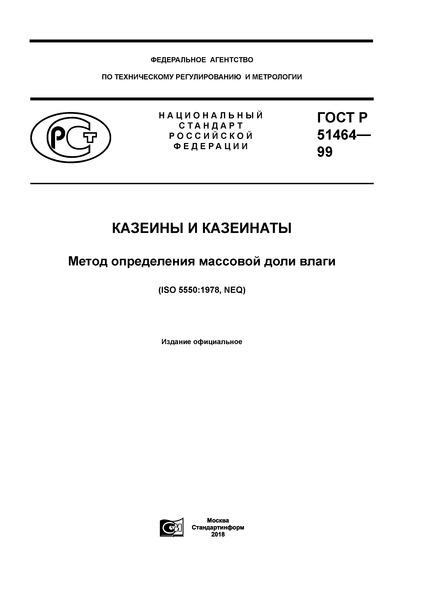 ГОСТ Р 51464-99 Казеины и казеинаты. Метод определения массовой доли влаги