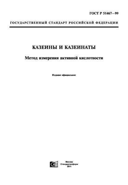 ГОСТ Р 51467-99 Казеины и казеинаты. Метод измерения активной кислотности