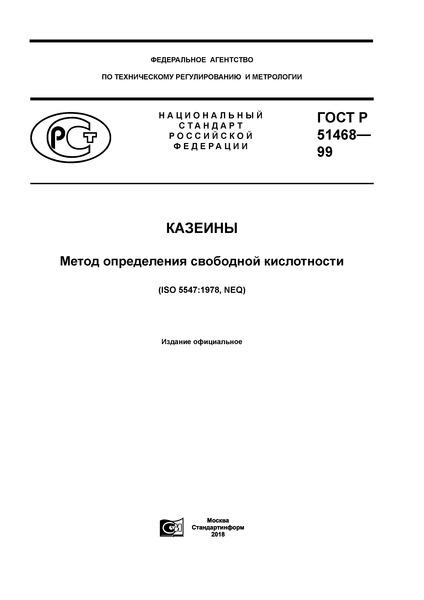 ГОСТ Р 51468-99 Казеины. Метод определения свободной кислотности